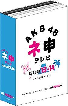 【国内正規品】 【】AKB48 ネ申テレビ シーズン13&シーズン14 【6枚組BOX】 [DVD], サムラートオンラインストア e8484a7e