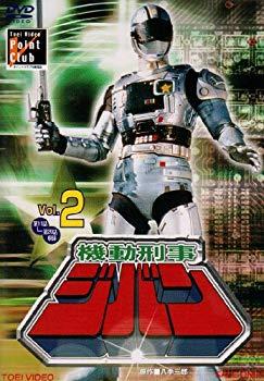 最新人気 【】機動刑事ジバン VOL.2 [DVD], ラッピンググッズショップ b0cd91cf