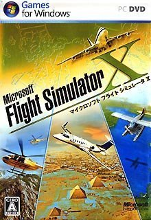 【中古】Microsoft Flight Simulator X