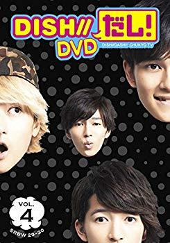 2020高い素材  【】DISH//だし! DVD VOL.4, シラコマチ b551fb63
