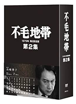 【中古】不毛地帯 1979年 毎日放送版 第2集 [DVD]