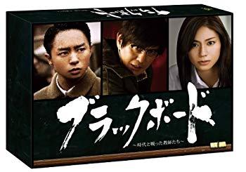 【中古】ブラックボード~時代と戦った教師たち~ Blu-ray BOX