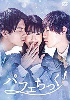 【中古】パフェちっく! [DVD]