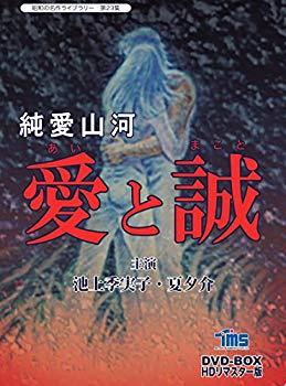 【中古】純愛山河 愛と誠 DVD-BOX HDリマスター版【昭和の名作ライブラリー 第23集】