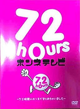 【中古】72時間ホンネテレビDVD