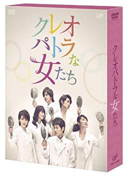 【中古】クレオパトラな女たち [DVD]