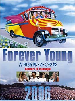 【中古】Forever Young 吉田拓郎・かぐや姫 Concert in つま恋2006 [Blu-ray]
