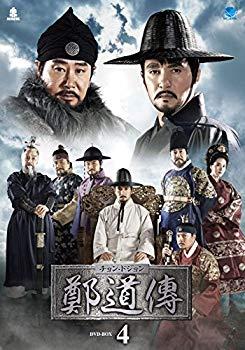 【中古】鄭道傳〈チョン・ドジョン〉DVD-BOX4