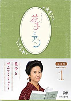 中古 連続テレビ小説 訳あり品送料無料 花子とアン 完全版 -1 DVD-BOX 至高