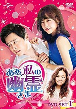 【中古】ああ、私の幽霊さま DVD-SET1