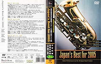 中古 Japan's Best for 2005 第53回全日本吹奏楽コンクール全国大会ベスト盤 DVD ご注文で当日配送 サービス