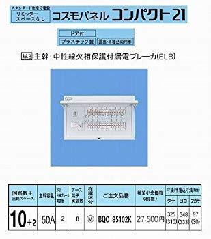 販売期間 限定のお得なタイムセール 中古 パナソニック コスモパネルコンパクト21 標準タイプ 50A10+2 優先配送 リミッタースペースなし BQR85102