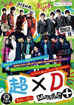 【中古】超×D Music+ [DVD]