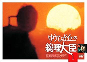 【楽ギフ_のし宛書】 【】ゆうひが丘の総理大臣 VOL.1 [DVD], スザカシ 55fd0d61