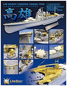 【中古】上海ライオンロア 1/350 パーツセット 日本海軍 重巡洋艦 高雄用 LS3507