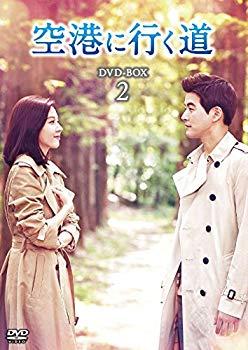 【中古】空港に行く道 DVD-BOX2