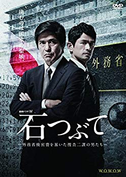 【中古】連続ドラマW 石つぶて ~外務省機密費を暴いた捜査二課の男たち~ DVD-BOX