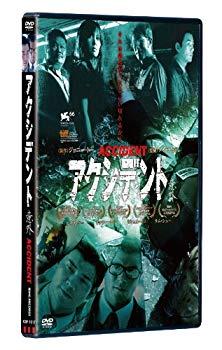【中古】アクシデント / 意外 [DVD]