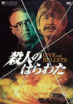 【中古】殺人のはらわた [DVD]