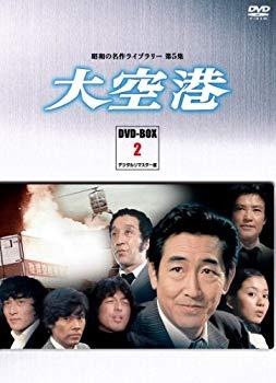 【中古】大空港 DVD-BOX PART2 デジタルリマスター版【昭和の名作ライブラリー 第5集】