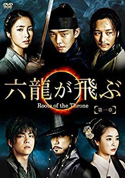 【中古】六龍が飛ぶ(ノーカット版) DVD-BOX 第一章