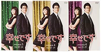 【中古】幸せです スペシャルプライスセット 下巻 [DVD]