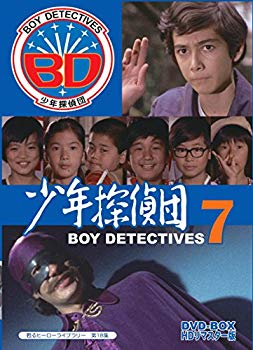 【中古】甦るヒーローライブラリー 第18集 少年探偵団 BD7 DVD-BOX HDリマスター版