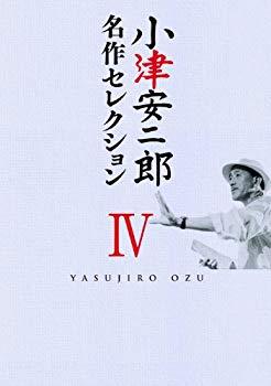 【中古】小津安二郎 名作セレクションIV [DVD]