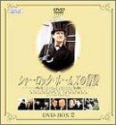 価格は安く 【】シャーロック・ホームズの冒険 DVD-BOX 2, コローナ フリーランス cb6fbc43