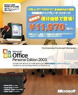 【中古】【旧商品/サポート終了】Microsoft Office Personal Edition 2003 特別優待アップグレードパッケージ