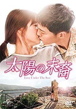 【中古】太陽の末裔 Love Under The Sun DVD-SET1(お試しBlu-ray付き)