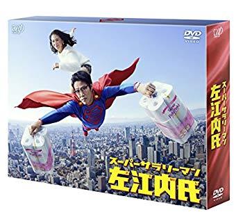 【中古】スーパーサラリーマン左江内氏(DVD-BOX)