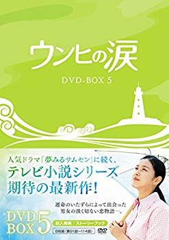 【中古】ウンヒの涙 DVD-BOX5
