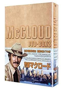 【中古】警部マクロード DVD-BOX3