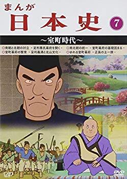 【中古】まんが日本史(7)~室町時代~ [DVD]