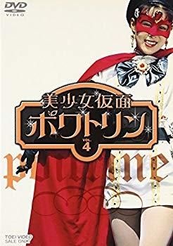 【中古】美少女仮面ポワトリン VOL.4 [DVD]