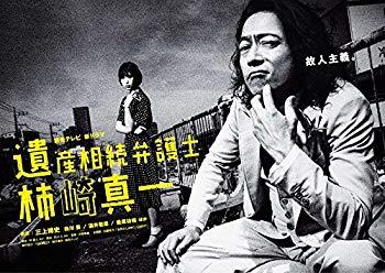 【中古】遺産相続弁護士 柿崎真一 DVD-BOX