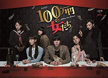 【中古】「100万円の女たち」 Blu-ray BOX