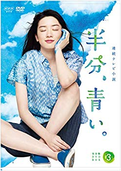 【中古】連続テレビ小説 半分、青い。 完全版 DVD BOX3