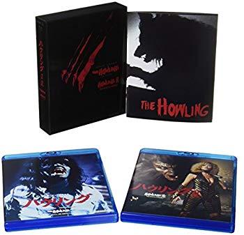 安心の実績 高価 買取 新作続 強化中 中古 ハウリングI.II 最終盤 Blu-ray