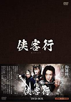 【中古】侠客行(きょうかくこう)DVD-BOX