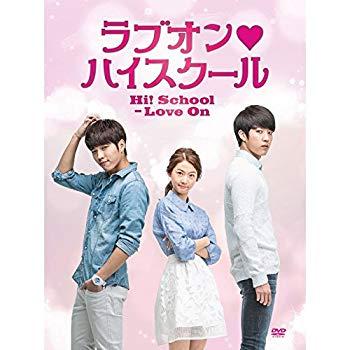 【中古】「ラブオン・ハイスクール」DVD BOX-I