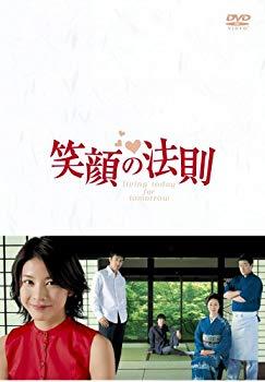 中古 [ギフト/プレゼント/ご褒美] 笑顔の法則 DVD 希望者のみラッピング無料