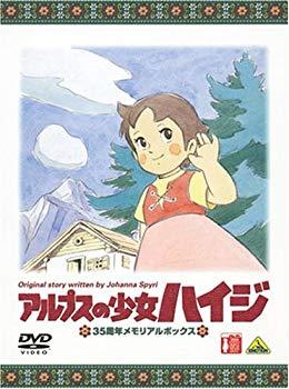 【中古】アルプスの少女ハイジ 35周年メモリアルボックス (期間限定生産) [DVD]