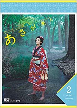 【中古】連続テレビ小説 あさが来た 完全版 DVDBOX2