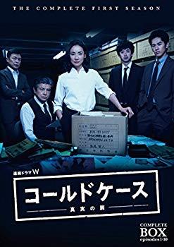 【中古】連続ドラマW コールドケース ~真実の扉~ DVD コンプリート・ボックス(5枚組)