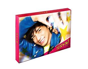 【中古】パパドル! DVD-BOX