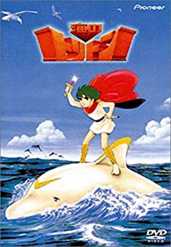 【中古】海のトリトン DVD-BOX