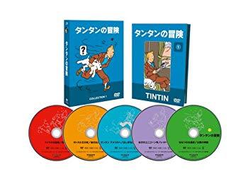 【中古】タンタンの冒険 COLLECTION 1 -デジタルリマスター版- (5000BOX数量限定版) [DVD]