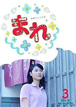 【中古】連続テレビ小説 まれ 完全版 ブルーレイBOX3 [Blu-ray]